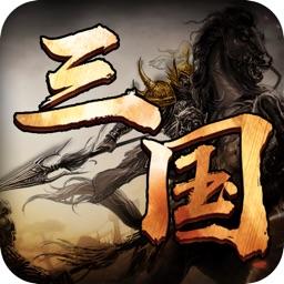 三国纪元-朕的江山