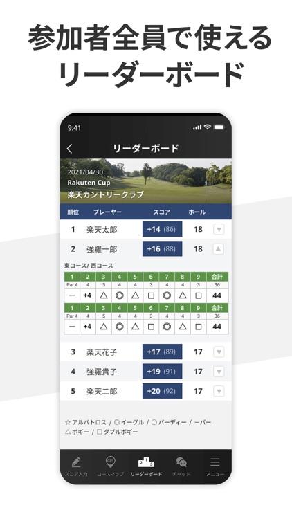 楽天ゴルフスコア管理アプリ screenshot-3