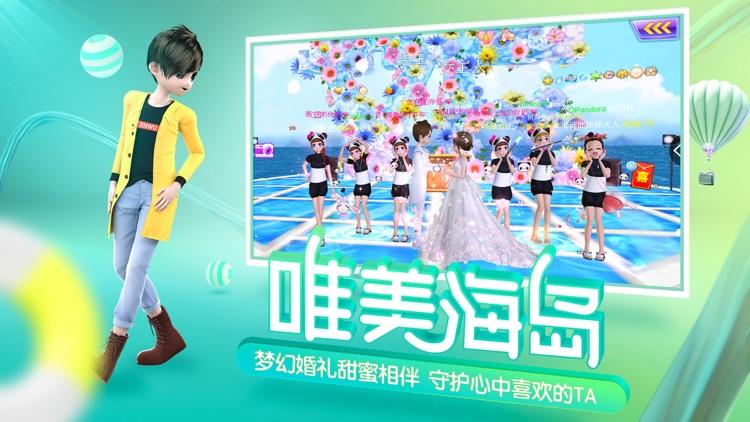 心动劲舞团—久游官方授权手游 screenshot-4