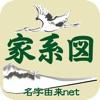 家系図 by 名字由来net 日本No.1 100万人 - iPadアプリ