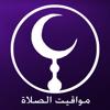 مواقيت الصلاة رمضان ٢٠١٨