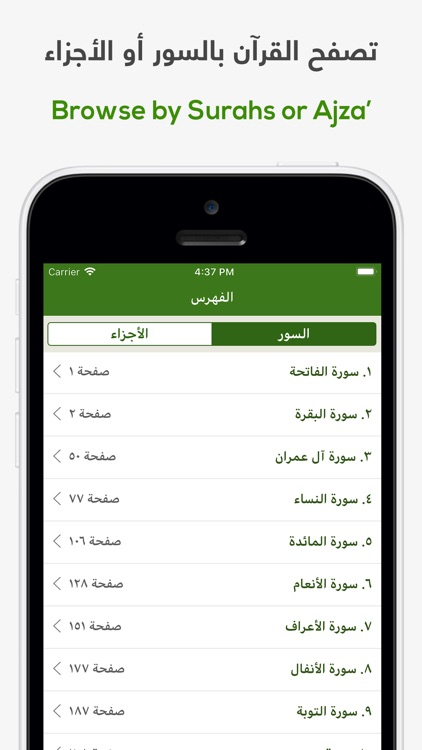 Khatmah - ختمة screenshot-5