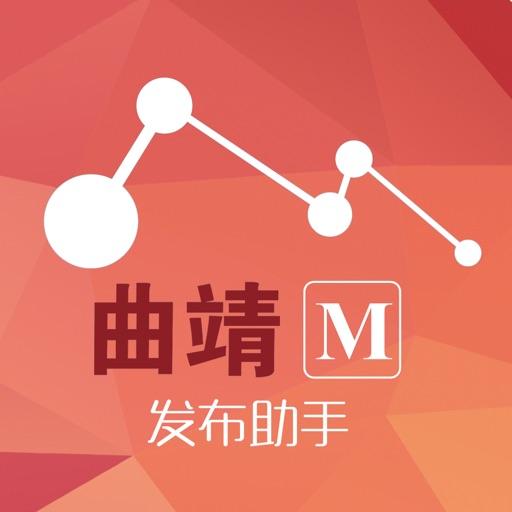 曲靖M助手 free software for iPhone, iPod and iPad