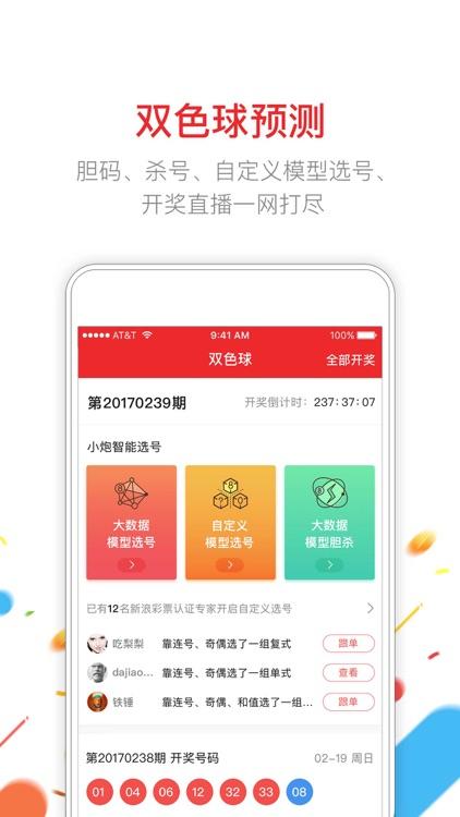 小炮-新浪彩票智能预测平台 screenshot-3