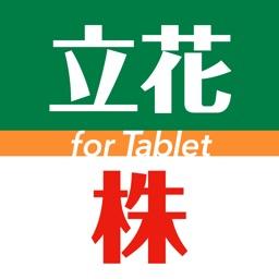 立花トレード株アプリ for Tablet