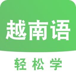 越南语翻译-越南语口语会话轻松学