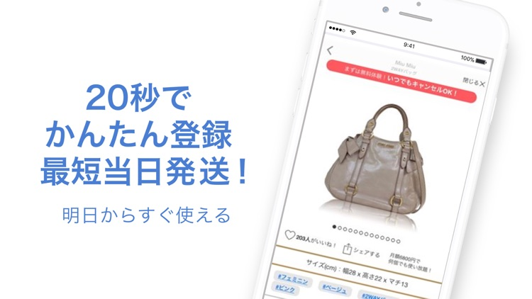 ブランドバッグレンタル - バッグリスト ファッションシェア