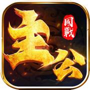 天天主公—大型三国策略国战游戏