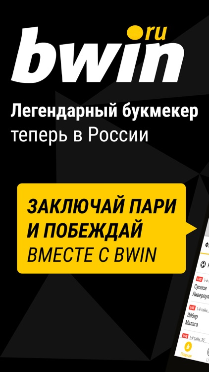 bwin.ru: Ставки на спорт