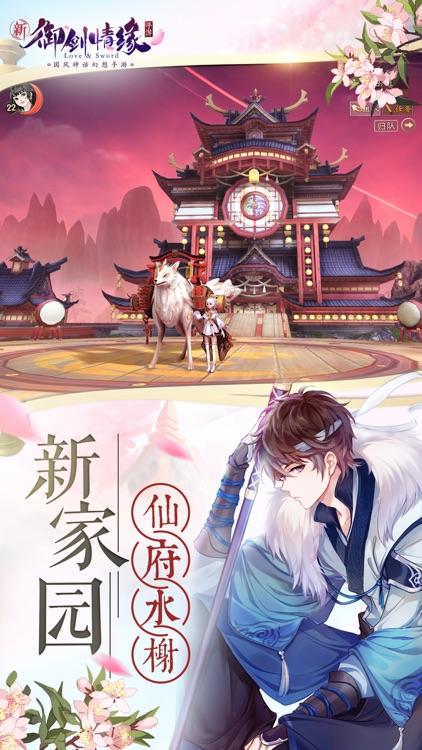 御剑情缘 官方正版 screenshot-4