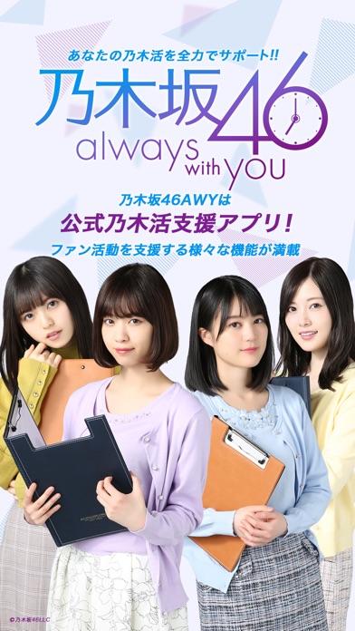 【公式】乃木坂46〜always with you〜スクリーンショット