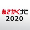 【あさがくナビ2020】新卒向けインタ-ン...