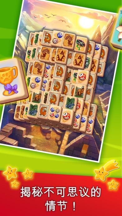 Mahjong Journey®截图4