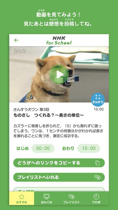 NHK for Schoolのおすすめ画像2