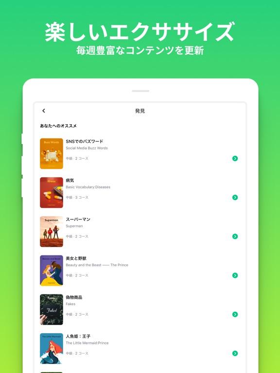 AI英会話アプリ LingoChamp-で英語 勉強のおすすめ画像6