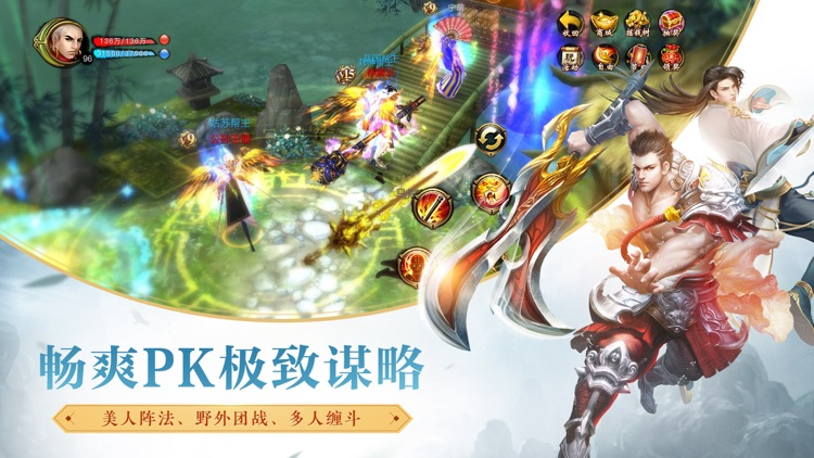 """天龙3D-新版本""""群雄为盟"""" screenshot-3"""