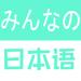 133.大家的日语-初级日语生词-零基础学日语