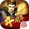 大三国志 - iPadアプリ