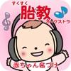 すくすく胎教オーケストラ 癒しのクラシック音楽 - iPhoneアプリ