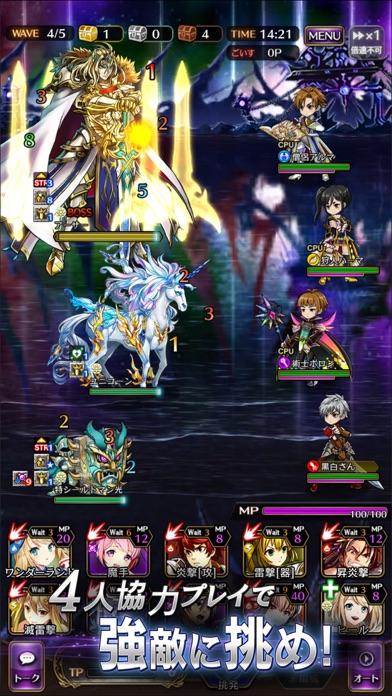 黒騎士と白の魔王 -対戦アクションRPG x 協力ゲームのおすすめ画像3