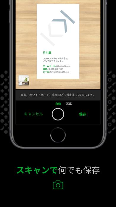 Evernote ScreenShot7