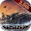 【風雲海戦】ブラックアイアン:逆襲の戦艦島 - iPhoneアプリ