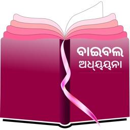 Oriya Study Bible