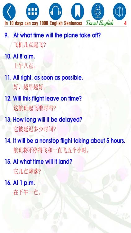 10天会说1000英语短句 - 旅游 screenshot-3