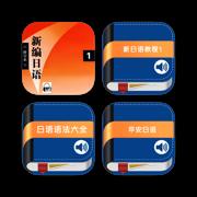 日语学习经典系列超值套装合集 -日语课程最佳组合经典教材一网打尽,唯一高端专业日语最全搭配优惠大全