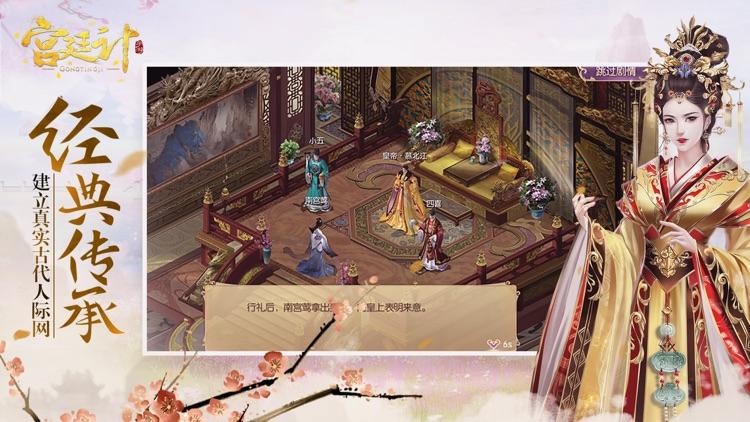 宫廷计手游 screenshot-3
