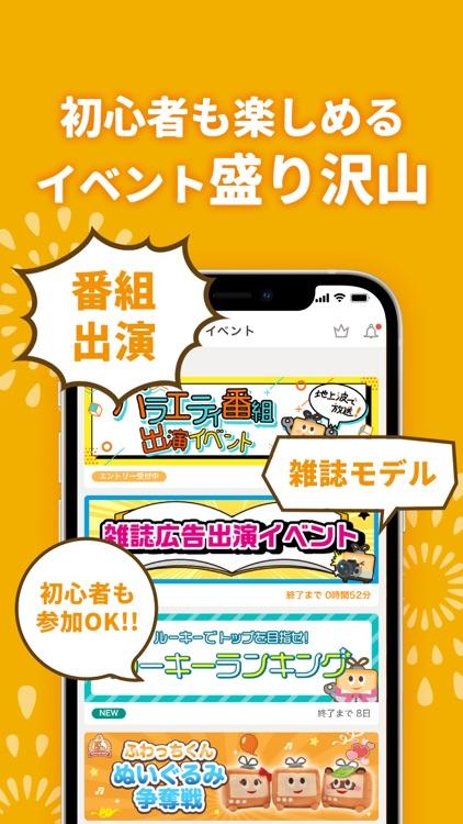 ふわっち - ライブ配信 アプリ screenshot-4