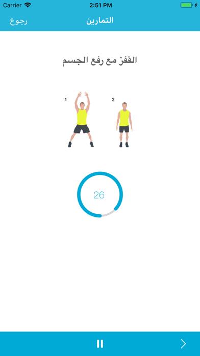 دقائق من التمارين الرياضية 7 screenshot 4