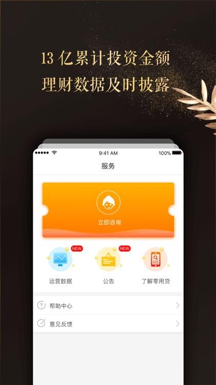 零用贷财富 screenshot-4