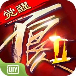 不良人2-幻音秘境