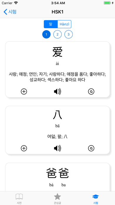중국어 - 표준 중국어 사전 for Windows