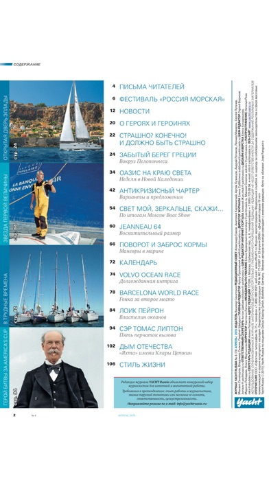 Yacht Russia