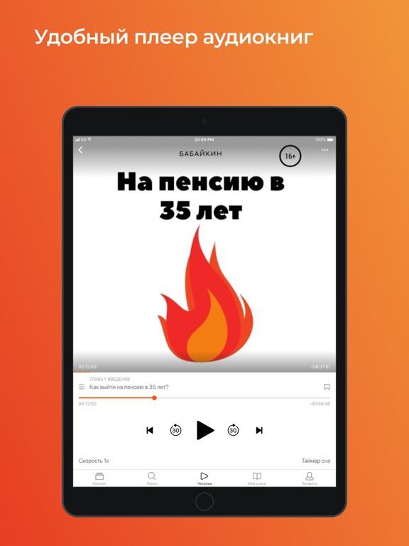 ЛитРес: Читай и Слушай онлайнのおすすめ画像9