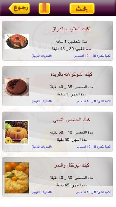 Screenshot for الحلويات العربية والغربية in Venezuela App Store