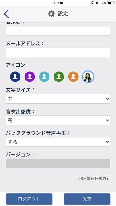 RECAIUS フィールドボイス インカム Expressのスクリーンショット3