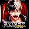 ジョーカー~ギャングロード~ - iPadアプリ