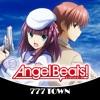 777TOWN(スリーセブンタウンモバイル) 【月額課金】【777TOWN】パチスロAngel Beats!(エンジェルビーツ)の詳細