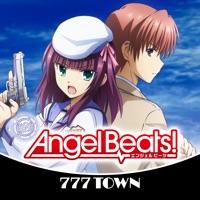 777TOWN(スリーセブンタウンモバイル) 【月額課金】【777TOWN】パチスロAngel Beats!(エンジェルビーツ)のアプリ詳細を見る