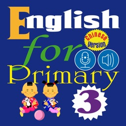 English for Primary 3 (小学英语)