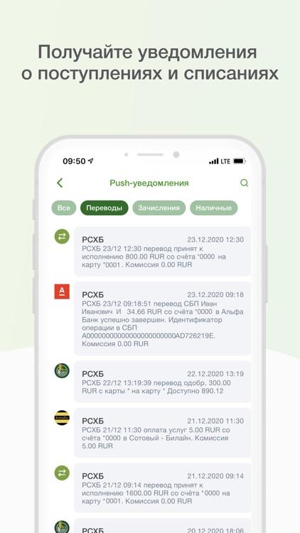 Мобильный банк, Россельхозбанк screenshot-7