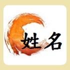 姓名 icon