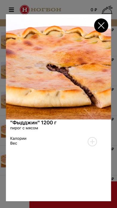 Ногбон пироги