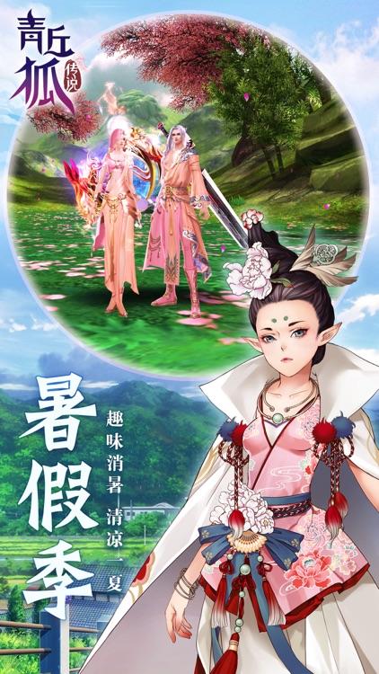 青丘狐传说-暑假季 screenshot-0