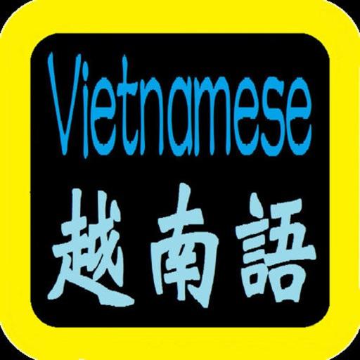 越南语大全