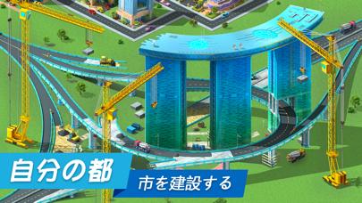 メガポリス (Megapolis) - 街づくりゲーム ScreenShot6