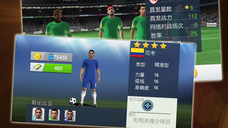 疯狂点球-精彩点球游戏 screenshot-4